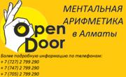 Ментальная арифметика от Open Door