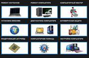 Ремонт ноутбуков в Алматы. Чистка от пыли,  замена термопасты.