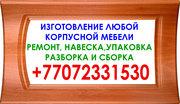 Корпусная мебель: изготовление,  ремонт,  сборка и разборка,  упаковка