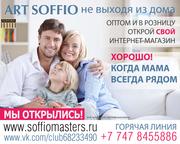 Косметика оптом SOFFIO MASTERS