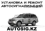 Автосигнализация /алматы/отключение/выезд/ремонт.