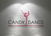 Танцевальная студия «Candy Dance»