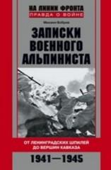 литература об альпинизме, авиации, танках, кораблях, автомобилях, моделизме
