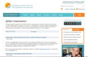 Регистрация установка настройка на портале Государственных закупок РК