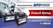Аккумуляторы Autopower 91 Ah в Алматы