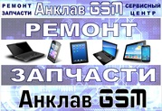 Запчасти и аксессуары для мобильных телефонов