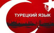 Набор группы по турецкому языку начинающий А1!
