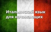 Курсы итальянского языка от Open Door!