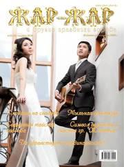 Свадебный онлайн журнал Жар-Жар и другие праздники города
