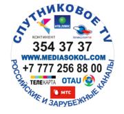 Оплата спутниковых операторов:Континент, Телекарта,  НТВ+Восток, Триколор