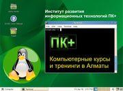 Обучение Linux в Алматы