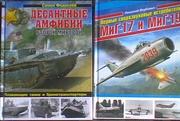 книги для моделистов:танки, корабли, авиация, автомобили, история войн.