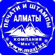 Печати штампы Алматы