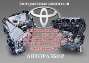 АВТОРАЗБОР TOYOTA - б/у оригинал