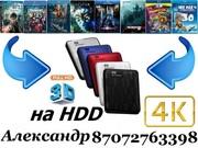 3D | 4К Фильмы - Алматы на жёстком диске для Вашего 3D 4K Телевизора