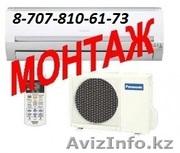 Продажа,  установка,  ремонт и обслуживание кондиционеров