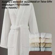 Халаты для невест