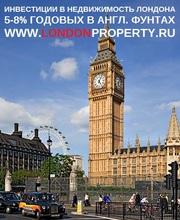 Надёжные инвестиции в недвижимость Лондона