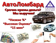 Автоломбард Алматы, Кредит под залог авто в Алматы