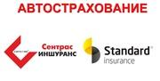 Автострахование в Алматы.