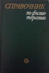 продам справочник по физиотерапии