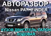 Авторазбор Nissan Pathfinder