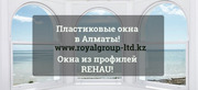 Изготовление и монтаж пластиковых окон в Алматы