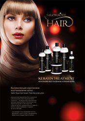Кератиновое Выпрямление волос в Алматы