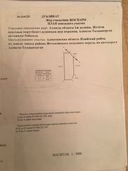 Продам участок 1Га под АЗС,  СТО,  Автомойка,  по трассе Алматы-Капчагай