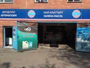 Пункт замены масла в Алматы. Автосервис. Авто-магазин