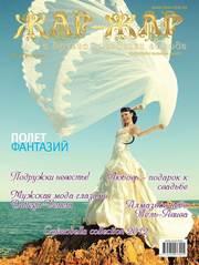 Свадебный сайт Zhar-Zhar.kz в Алматы Жар-Жар в Алматы
