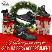 -35% на новую коллекцию брендовой обуви!