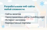 Услуги по созданию сайтов и дизайну