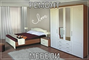 Ремонт мебели любой сложности!