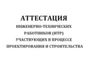 Аттестация Инженерно технических работников (ИТР)