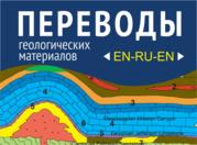 Перевод геологических материалов (английский русский)