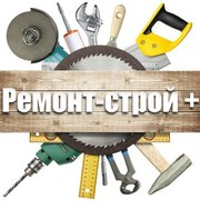 строительные работы разных видов мастер универсаль