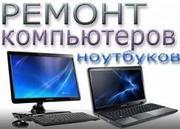 Профессиональный ремонт компьютеров,  ноутбуков  сотовых телефов Алматы