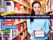 Программы обучения летом за рубежом в Алматы