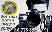 Организуем фото и видео услуги.