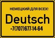 Немецкий язык для всех!