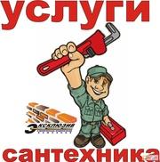 услуги сантехника и электрика качественно оперативно .
