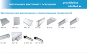 Светодиодная продукция в Алматы