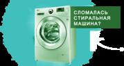 Ремонт стиральных машин. Любая техническая сложность. Вызов бесплатный