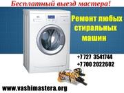 Ремонт стиральных машин Бесплатный выезд Опытный мастер