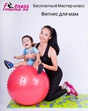 фитнес для мам. До 11 мая