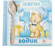 Ложка детская на открытке на 1 годик 2 х 11 см 46818