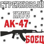 Cтрелковый Клуб Ак-47 Боец