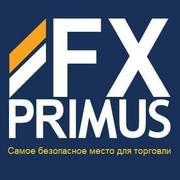 FXPRIMUS - САМОЕ БЕЗОПАСНОЕ МЕСТО ДЛЯ ТОРГОВЛИ