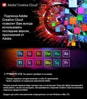 Продам лицензии на Adobe Creative Cloud